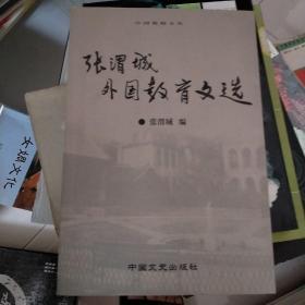 张渭城外国教育文选