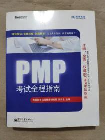 PMP考试全程指南