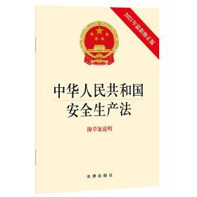 中华人民共和国安全生产法(最新修正版 附草案说明) 法律出版社9787519756703正版全新图书籍Book