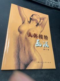 人體模特畫法
