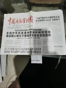 中国应急管理报2019年4月9日,