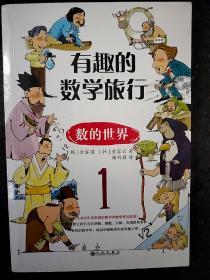 有趣的数学旅行书的世界1   大32开