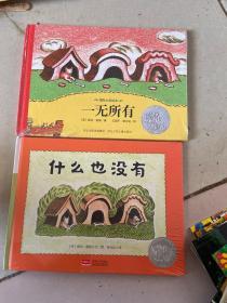 森林鱼童书·凯迪克大奖绘本:什么也没有+国际大奖绘本 一无所有(2册精装 全新塑封)