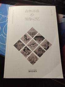 森林部落与图像记忆——鄂伦春民族题材绘画研究
