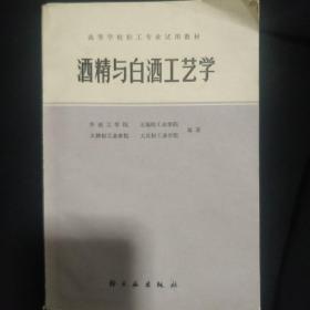 《酒精与白酒工艺学》华南工学院 等四校合编 轻工业出版社 私藏 书品如图