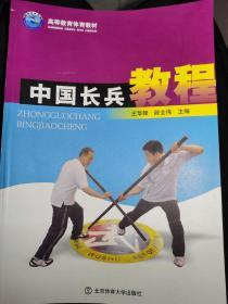 正版  中国长兵教程