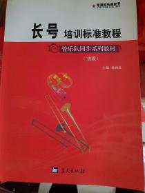 初级管乐队同步系列教材:长号培训标准教程(初级)
