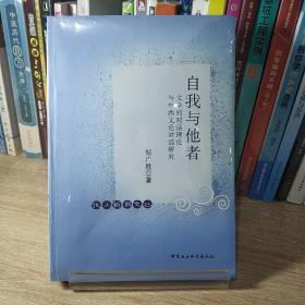 自我与他者:文学的对话理论与中西文论对话研究