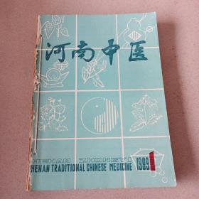 河南中医1989年1至6期