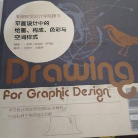 平面设计中的绘画、构成、色彩与空间样式:美国视觉设计学院用书