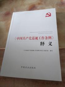 《中国共产党巡视工作条例》释义(第2版)