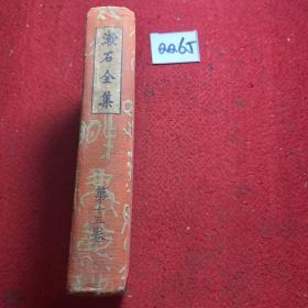 漱石全集 第十五卷