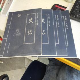 史记全四册