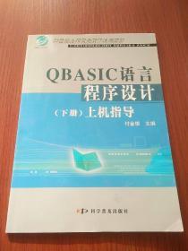 QBASIC语言程序设计(下册)