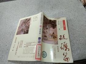 中华文化集萃丛书——砥砺篇。