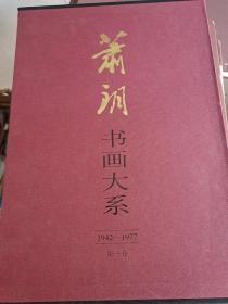 萧朗书画大系(第一卷 1942-1977)