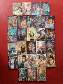 绝代双骄 第一部:彩色版漫画(1——24,26,27,28)27本合售