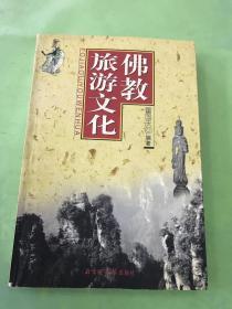 佛教旅游文化