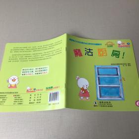 歪歪兔【不仅仅是安全】系列互动图画书:魔法厨房(防止火与燃气危险)