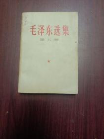 毛选毛著,毛泽东选集第五卷,一册全。这本书记载了建国以来的历次重大革命事件。内有少数人闹事儿,毛主席有招儿!(可以参见图片及395-397页)详情见图以及描述。