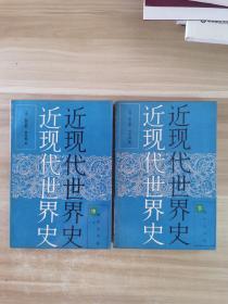 近现代世界史(中下册)