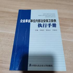 企业事业单位内部治安保卫条例执行手册