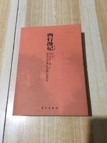 西行漫记(第二版)