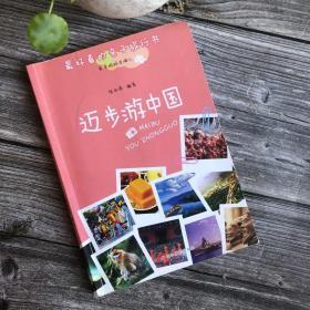 正版现货 迈步游中国