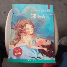 最经典的睡前童话故事美绘本。海的女儿。
