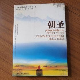 朝圣:到印度圣地做什么