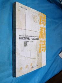 复旦诗社社长诗选(1981--2005)