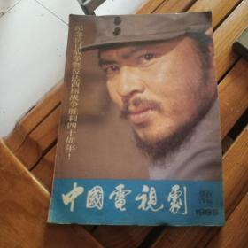 中国电视剧创刊号