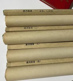 唐诗条屏1-4幅 [印刷品]1983年一版一印12万张