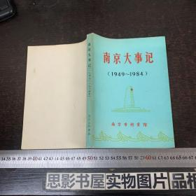 南京大事记(1949-1984)