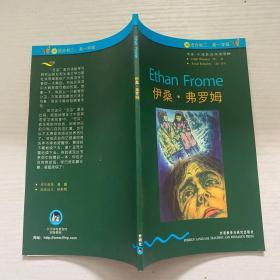 书虫·牛津英汉双语读物:3级下(适合初3、高1年级)伊桑弗罗姆