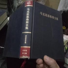 马克思恩格斯全集第二版45资本论第二卷