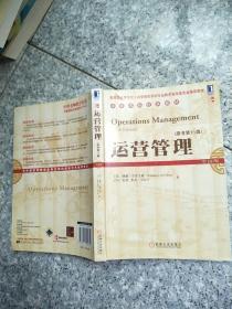 华章国际经典教材:运营管理(原书第11版)   原版二手内页