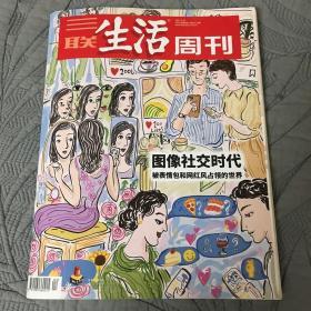 三联生活周刊(2021年第4期)图像社交时代