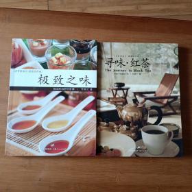 极致之味  寻味·红茶2本合售
