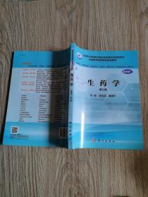 生药学(案例版,第2版)(供药学专业使用)