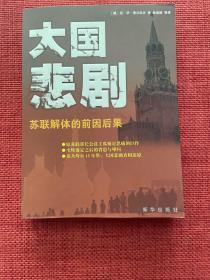 大国悲剧:苏联解体的前因后果(一版一印)
