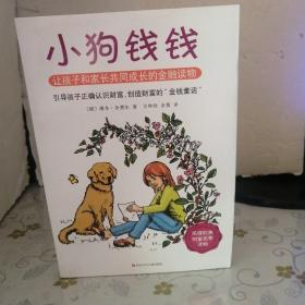 """小狗钱钱:引导孩子正确认识财富、创造财富的""""金钱童话""""(32开)"""