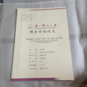 广西师范大学硕士学位论文,论胡塞尼灿烂千阳的三重文学空间