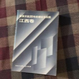 改革开放20年的理论与实践.江西卷