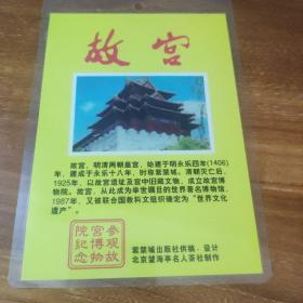 故宫纪念卡