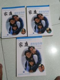 国际家庭教育指导手册:基础知识、中级技能、高级技能
