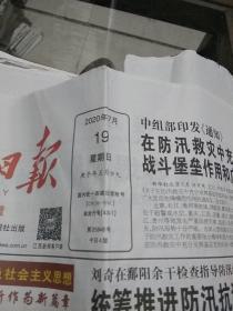 江西日报2020.7.19