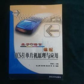 基于C语言编程:MCS-51单片机原理与应用