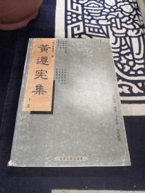 黄遵宪集(下册)