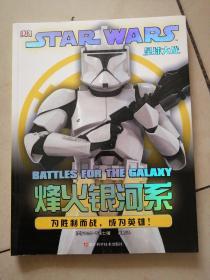 星球大战:烽火银河系:为胜利而战,成为英雄
